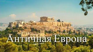 Лучшие путешествия. Античная Европа / SmartTravels. Classical Europe