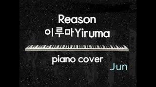 Download Reason(가을동화 OST) - 이루마Yiruma / Piano cover [Jun] Mp3