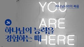 하나님나라의 복음26_하나님의 능력을 경험하는 때 - 손기철장로 말씀치유집회 Official