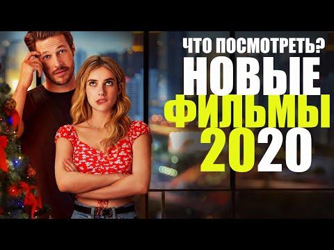 ТОП 10 ЛУЧШИХ ФИЛЬМОВ 2020, КОТОРЫЕ УЖЕ ВЫШЛИ/ЧТО ПОСМОТРЕТЬ/НОВЫЕ ФИЛЬМЫ 2020 - Видео онлайн
