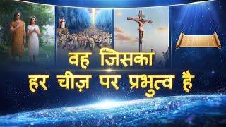 Hindi Christian Video | वह जिसका हर चीज़ पर प्रभुत्व है | Testimony of the Great Power of God