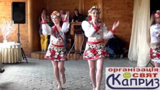Украиночки свадьба интерактив Каприз