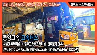 [고속버스] 중앙고속 기아자동차 뉴 그랜버드 이노베이션…
