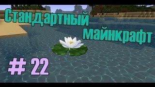 ч. 22 Стандартный майнкрафт -  Водяной
