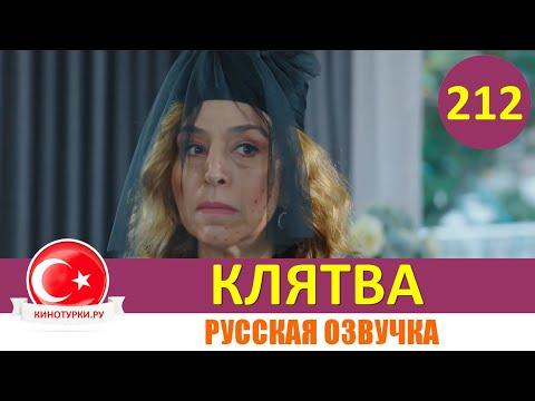 Клятва 212 серия на русском языке [Фрагмент №1]