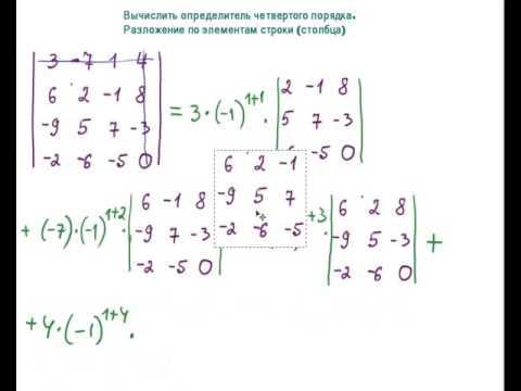 Как вычислить определитель третьего порядка матрицы