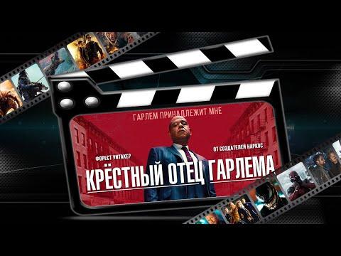 """Обзор сериала""""Крёстный отец Гарлема""""(""""Godfather Of Harlem"""")(2019)"""