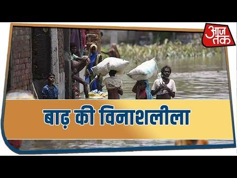 Bihar Floods | नदी और गांव हुआ एक, खाने को तरसते लोग