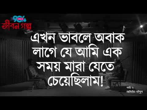 This boy survive from death I JIBON GOLPO I Episode 07 I RJ