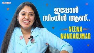 ഇപ്പൊ സിംഗിളാണ്... .. Veena Nandhakumar | Exclusive Interview