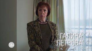 Галина Петрова | Сериал Исчезнувшая