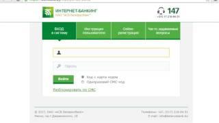Вхід в систему «Інтернет-банкінг»