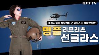 파일럿은 어떤 선글라스를 쓰는가? 조종사선글라스 언박싱…