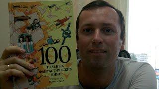 100 Главных Фантастических Книг