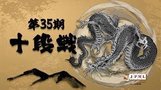 【麻雀】第35期十段戦~ベスト16D卓4回戦~