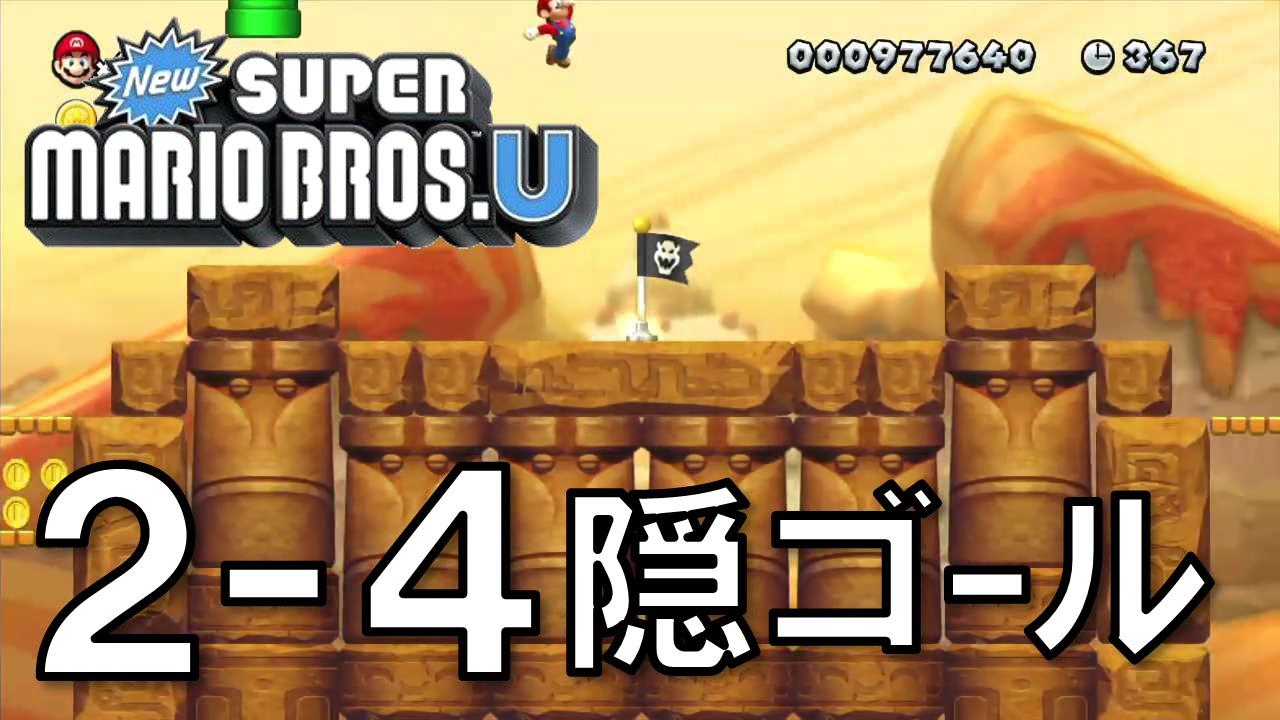 スーパー マリオ u 攻略 ブラザーズ New