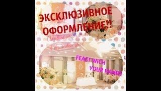 ЭКСКЛЮЗИВНОЕ ОФОРМЛЕНИЕ! / Свадебное оформление в персиковом цвете!!