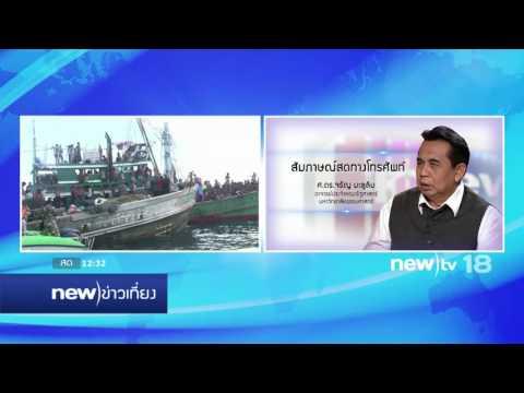 ประท้วงสถานทูตพม่าหยุดฆ่าโรฮิงญา สัมภาษณ์ ศ.ดร.จรัญ มะลูลีม | 25-11-59 | new)ข่าวเที่ยง | new)tv