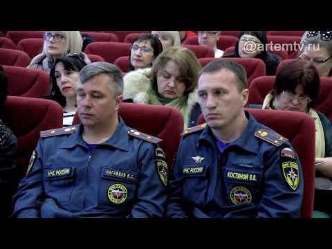 Публичные обсуждения МЧС состоялись в Артёме
