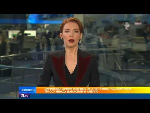 РЕН-ТВ Дневные новости. От 12.02.2020