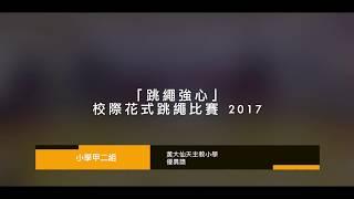 Publication Date: 2018-04-17 | Video Title: 跳繩強心校際花式跳繩比賽2017(小學甲二組) - 黃大仙天