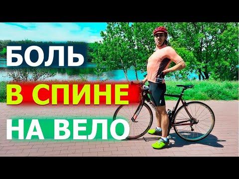 Можно ли кататься на велосипеде когда болит спина