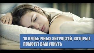 10 Необычных хитростей, которые помогут вам уснуть