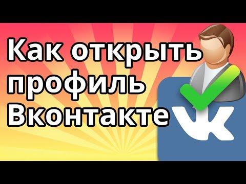 Как открыть профиль ВК (Вконтакте)