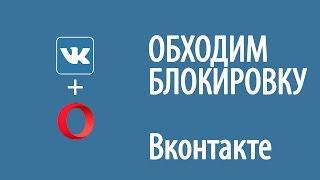 Как обойти блокировку Вконтакте, Одноклассники, Яндекс, mail.ru для браузера Опера