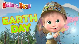Masha and the Bear 🌏☀️ EARTH DAY ☀️🌏 Best episodes collection 🎬 Happy Earth Day!