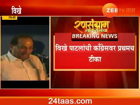 Shirdi Congress Leader Radha Krishna Vikhe Patil Critics On Congress Party