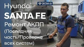 Ремонт коробки передач на Hyundai SANTA FE/Проверка (Последняя часть)