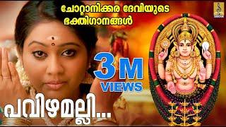 പവിഴമല്ലി  ചോറ്റാനിക്കര സൂപ്പർഹിറ്റ് ദേവീ ഭക്തിഗാനങ്ങൾ  Pavizhamalli  Superhit Chottanikkara songs