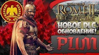 РИМ в новом DLC Rise of the Republic в Total War: ROME 2