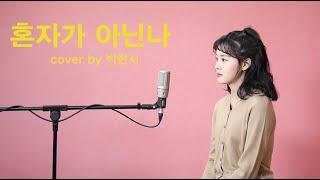 서영은 - 혼자가 아닌 나 cover by 박현서