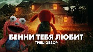 БЕННИ ТЕБЯ ЛЮБИТ - Треш Обзор Фильма [КУКЛА МАНЬЯК]