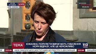 Южанина о пенсионной реформе и визовом режиме с Россией