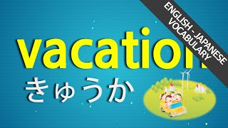 Learn Japanese vocabulary with songs! | English to Japanese, Japanese to English (6/40)