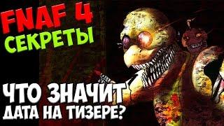 - Five Nights At Freddy s 4 ЧТО ЗНАЧИТ ДАТА НА ТИЗЕРЕ 5 ночей у Фредди