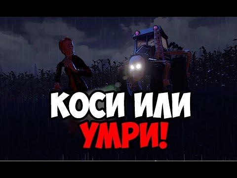 Игры тракторы -