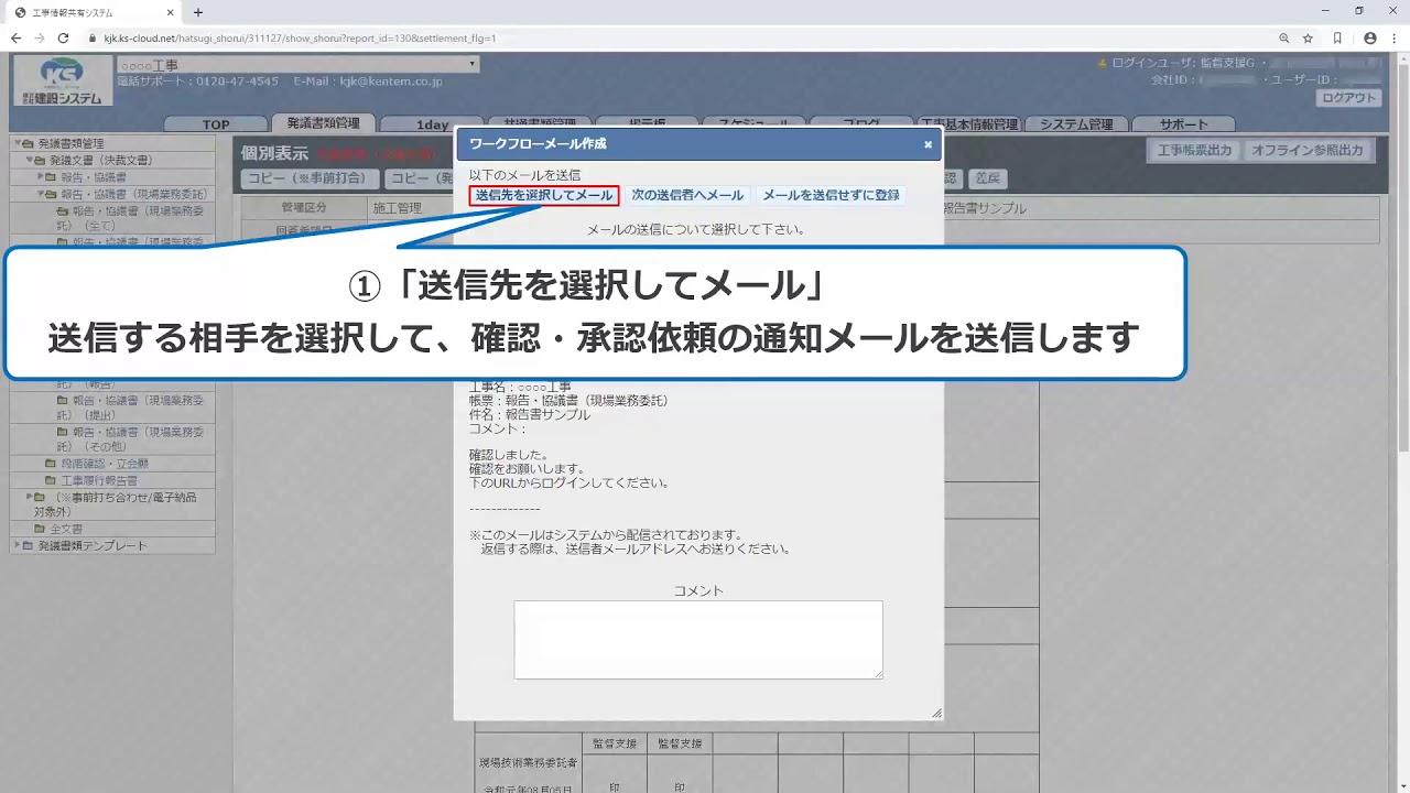 発議書類管理の流れを知りたい(熊本県・発注者用) – 建設システム