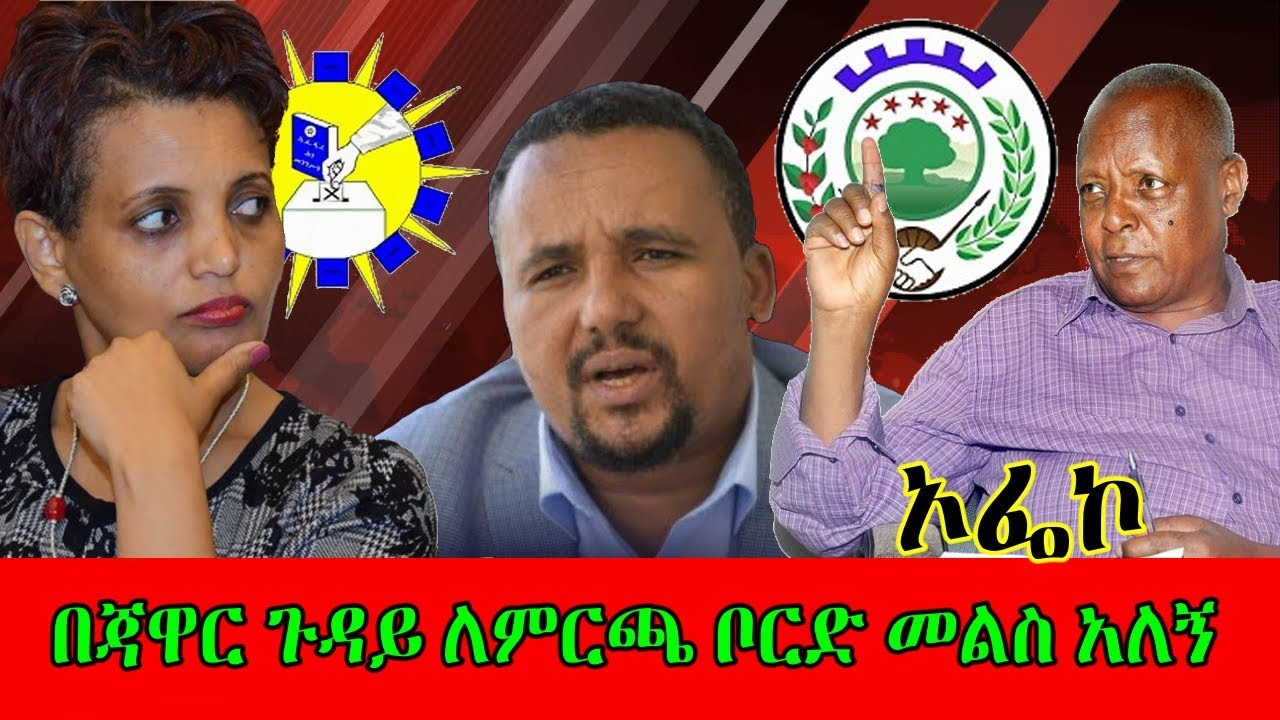 The Oromo federalist congress said i have answer for election board