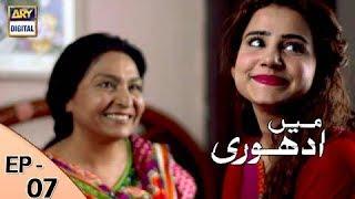 Mein Adhuri Episode 07 - ARY Digital Drama