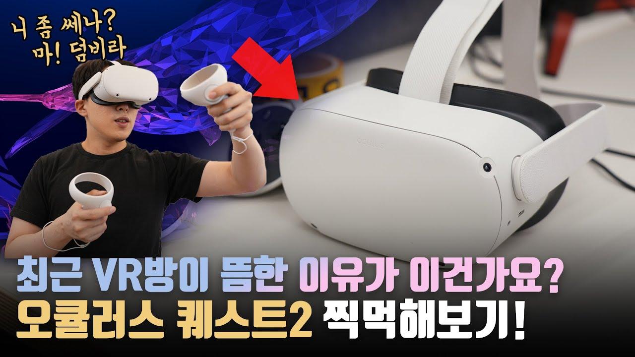 이건 그냥 사세요.. 40만원 초반이라고 믿기지 않는 VR장비? 오큘러스 퀘스트2 언빡싱&찍먹하기