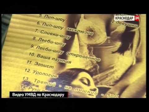 Секс знакомства без регистрации в Краснодарский край