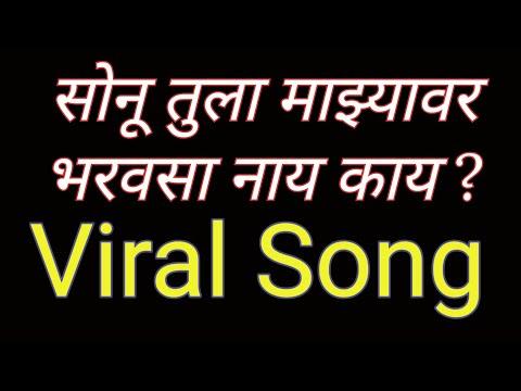 Sonu Tula Majyavar Bharosa Nahi Ka Lyrics  सोनू तुझा मायावर भरवसा नाय काय ! मायासंग गोड बोल गोड बोल