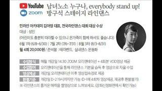 민라인아카데미전국 홈플러스 지점!!!! 라인댄스 온라인…