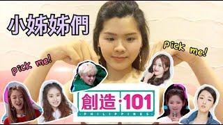 大型選秀節目《創造101》好看嗎?!|我pick哪些小姊姊呢?|yamy、sunnee 、宣儀、楊超越|Jill Huang