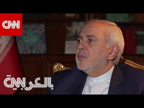 ظريف: إيران لن تتفاوض مع أمريكا حتى تظهر -احترام- طهران  - نشر قبل 2 ساعة