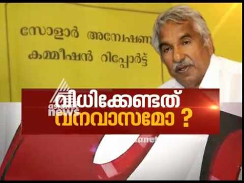 Solar commission report : Future of Oommen Chandy | Asianet News Hour 09 Nov 2017